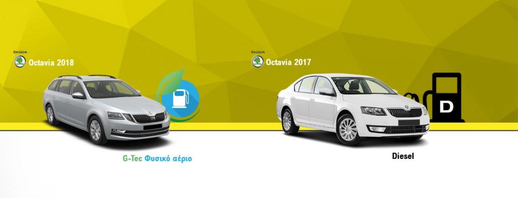 octavia 2018 aerio - octavia 2017 2