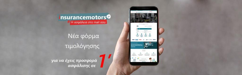 www.insurancemotors.gr