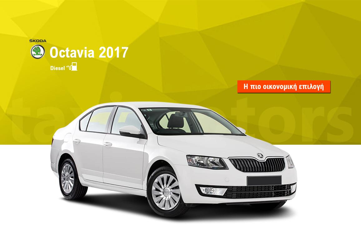skoda-octavia-diesel-2017-site