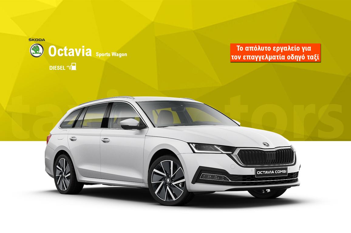 skoda-octavia-sw-diesel-site