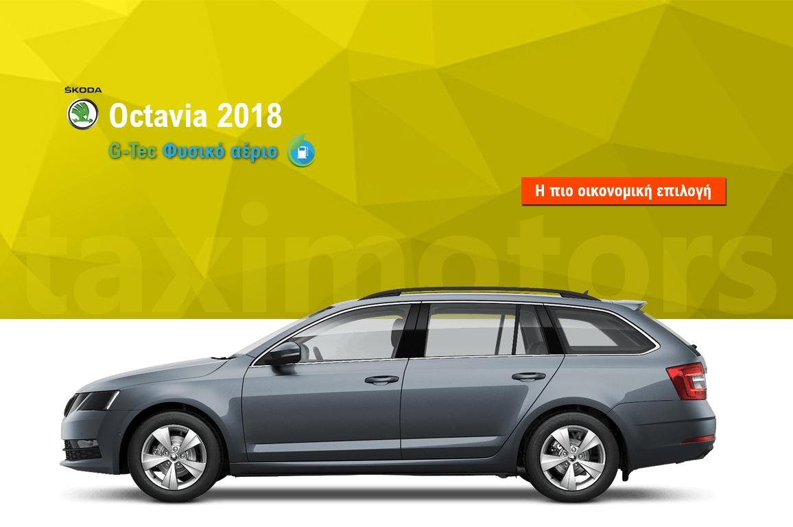 skoda-octavia-aerio-site1