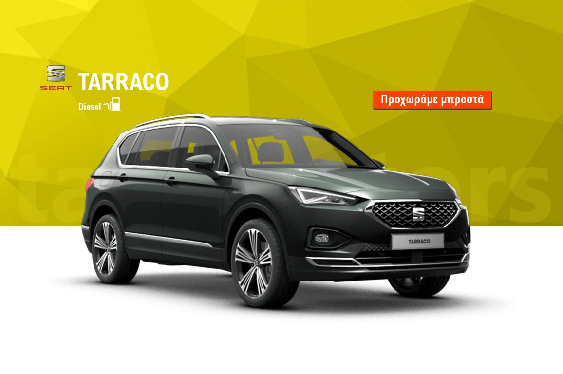 seat-tarraco-diesel-site